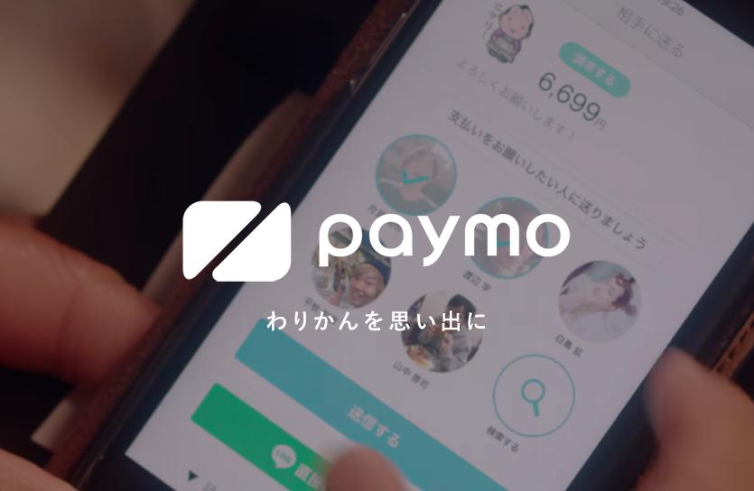 paymo(ペイモ)の評価・使い方レビュー|簡単に割り勘できる便利アプリ