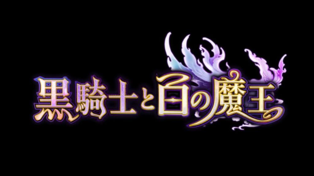 【黒騎士と白の魔王(くろきし)】アプリ評価レビュー|フルボイスギルドバトルRPG