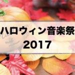 ハロウィン音楽祭2017