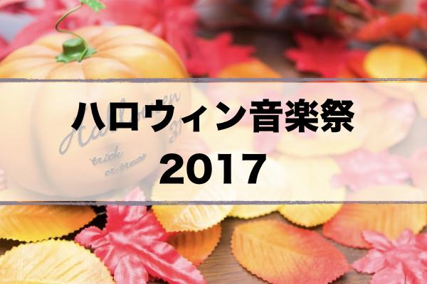 【CDTVハロウィン音楽祭2017】出演アーティスト・最新タイムテーブル・衣装一覧(10/25)
