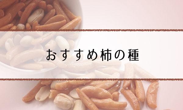 matsuko-kakinotanee