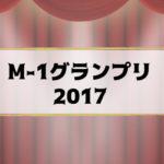 m-1gp2017