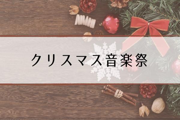 【CDTVスペシャル】クリスマス音楽祭2017の出演者・タイムテーブル・曲一覧(12/25)