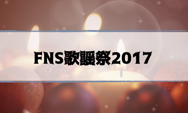 fns2017