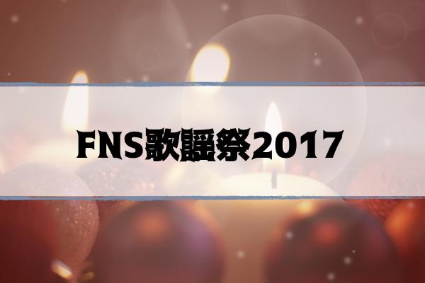 【2017FNS歌謡祭】出演者・コラボ曲・タイムテーブル一覧【第1夜】
