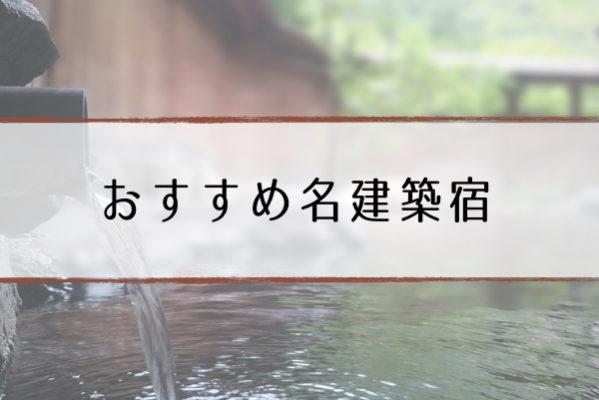 【名建築宿】マツコの知らない世界で一度は泊まりたい宿を紹介(12/19)
