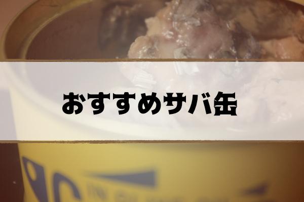 【サバ缶】マツコの知らない世界で紹介!全国おすすめ鯖缶詰一覧(12/5)
