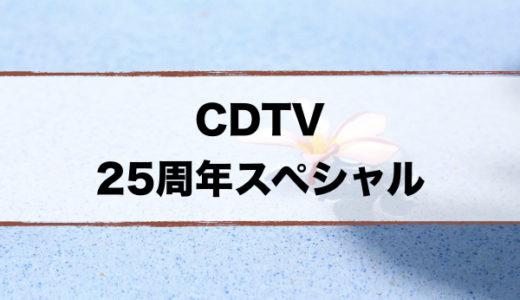 【CDTV】25周年SP|出演者・タイムテーブル・曲・総合ランキング一覧(4/7)