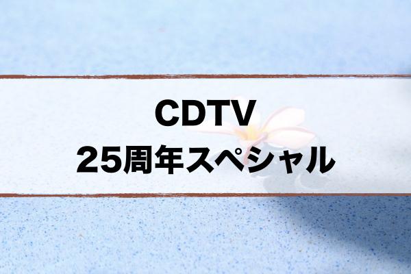 カウントダウン tv タイム テーブル