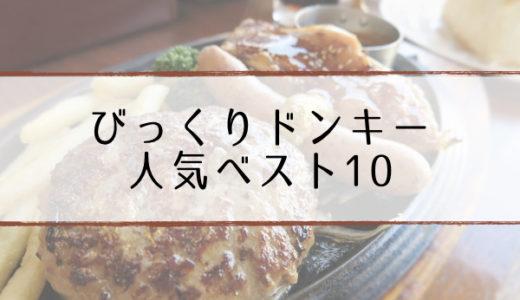 【帰れま10】びっくりドンキー|人気メニューベスト10の結果を発表