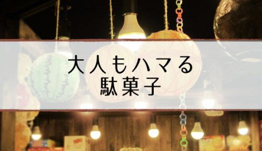 【駄菓子】マツコの知らない世界で紹介されたおすすめ一覧(5/8)