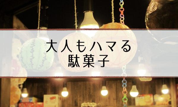matsuko-okashi