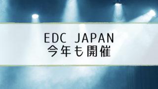 edc-japan-edm