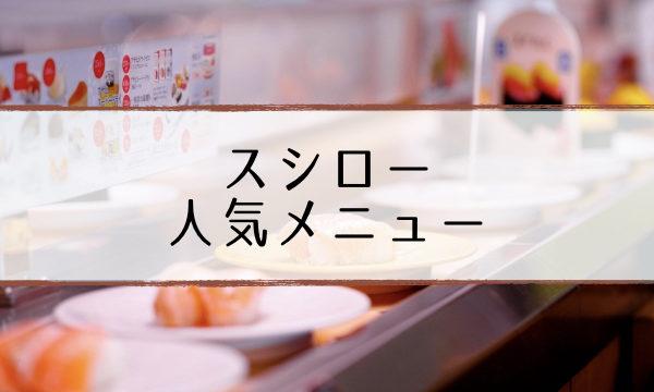 kaerema-sushi