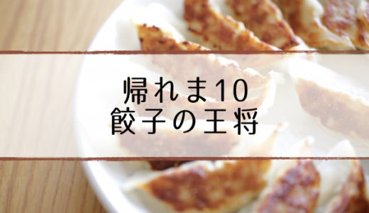 【帰れま10】餃子の王将|順位と結果は?人気メニューベスト10を予想(7/16)