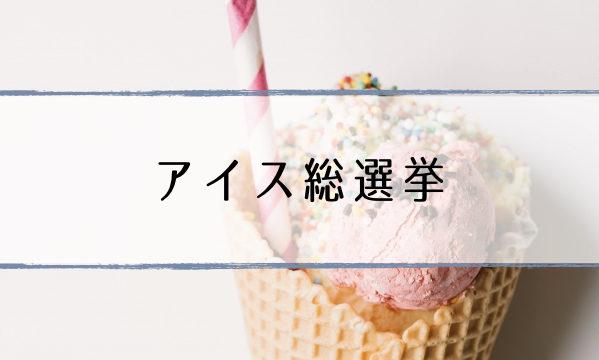 ice-sousenkyo2018