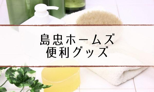 shimachu-goods