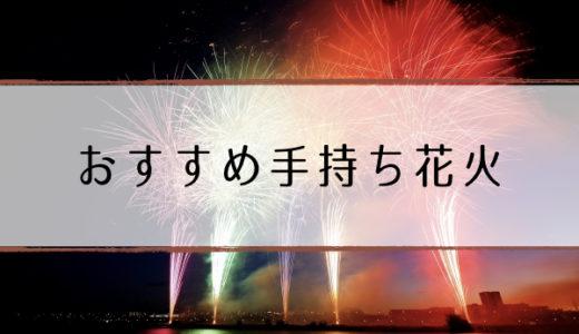 【手持ち花火】マツコの知らない世界で紹介!おすすめ花火8選(8/14)