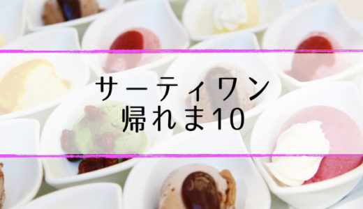 【帰れま10】サーティワン|人気アイスベスト10の結果を発表(9/3)