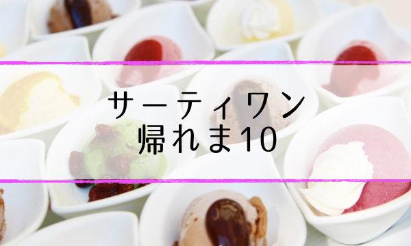 31-kaerema10