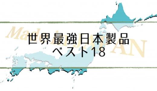 【ニッポン視察団】世界最強の日本製品ベスト18がスゴイ!