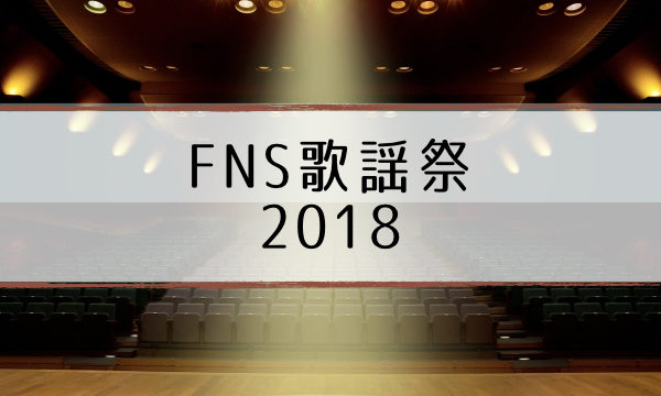 fns-music