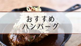 matsuko-hamb