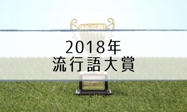 ryuko-word2018