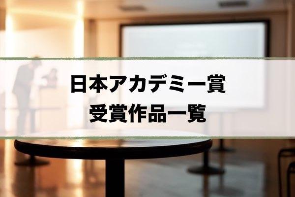 日本アカデミー賞作品一覧