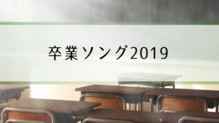 CDTV卒業ソング2019