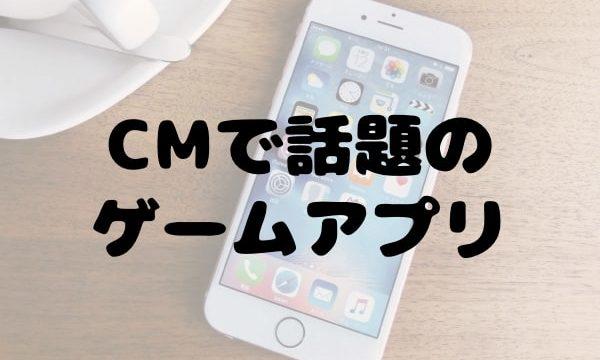 CM放映スマホアプリ