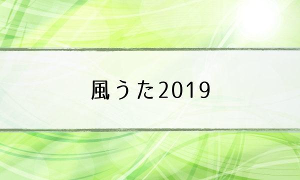 風うた2019