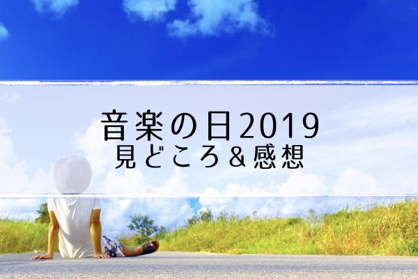 音楽の日2019曲目