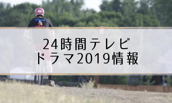 24時間テレビドラマ2019