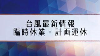 台風臨時休業運休情報