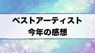 ベストアーティスト出演者最新タイムテーブル