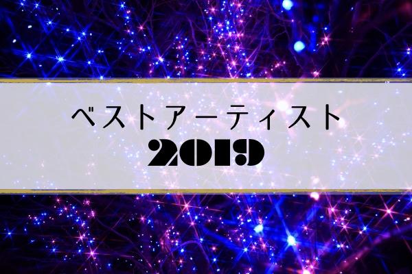 ベストアーティスト2019最新情報