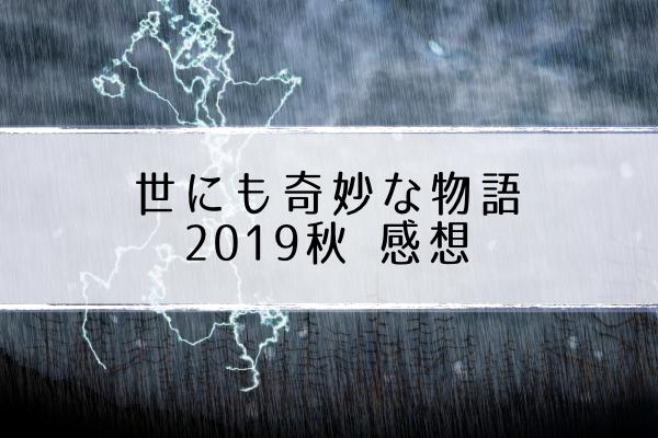 世にも奇妙な物語2019秋の感想