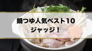 ジョブチューン鍋つゆベスト10