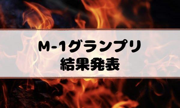 m-1優勝結果