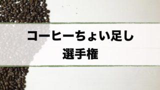 コーヒーアレンジおすすめ