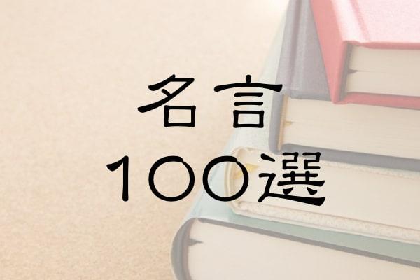 おすすめ名言100