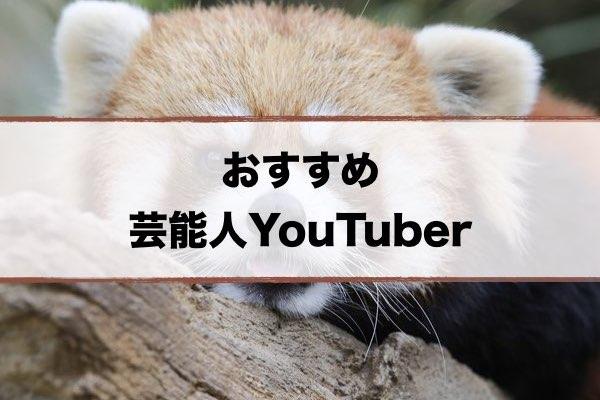 面白い芸能人YouTuber