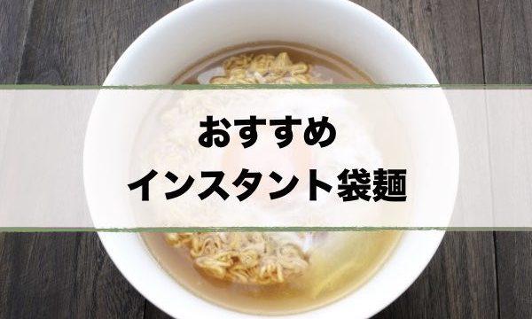 マツコおすすめ即席麺