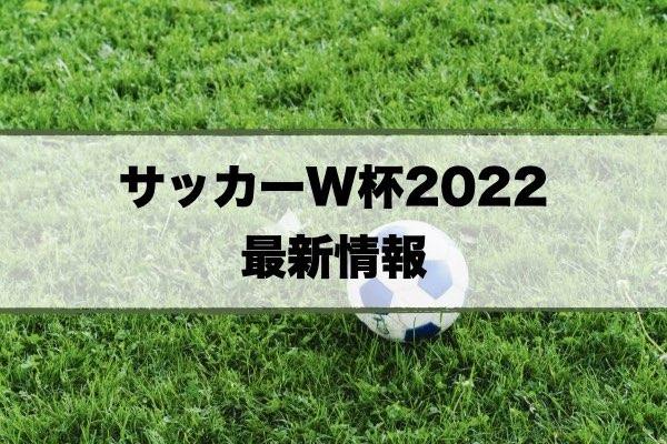 カタールW杯2022予想